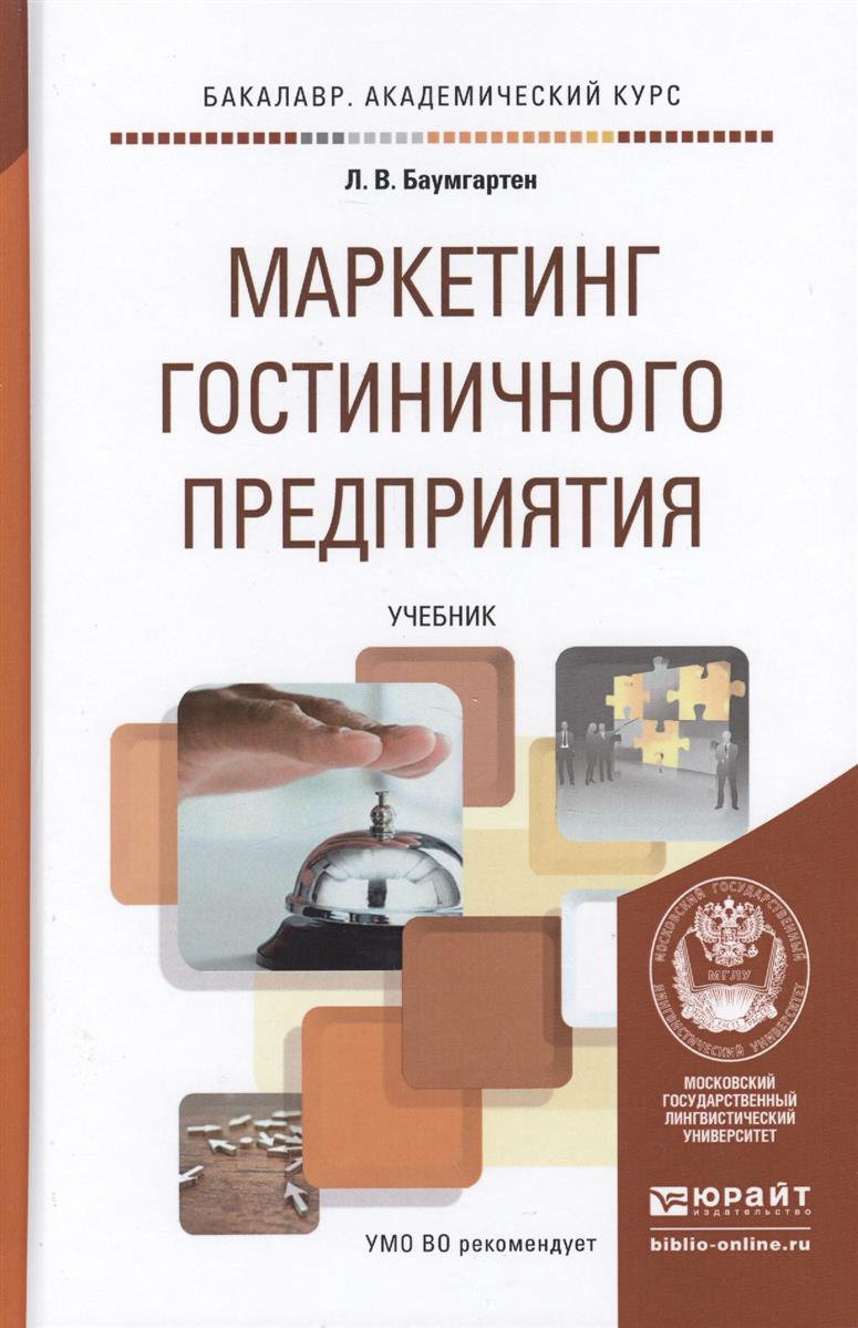 Маркетинг гостиничного предприятия. Учебник для академического бакалавриата