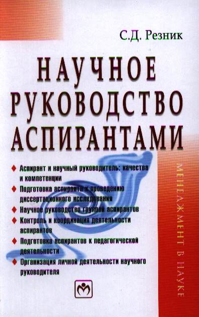 Научное руководство аспирантами. Практическое пособие. Второе издание, переработанное и дополненное