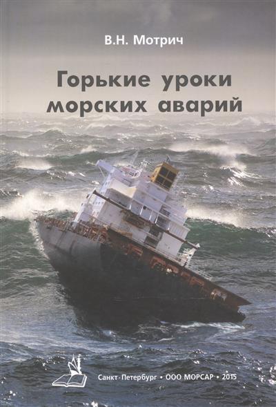 Книга Горькие уроки морских аварий. Мотрич В.