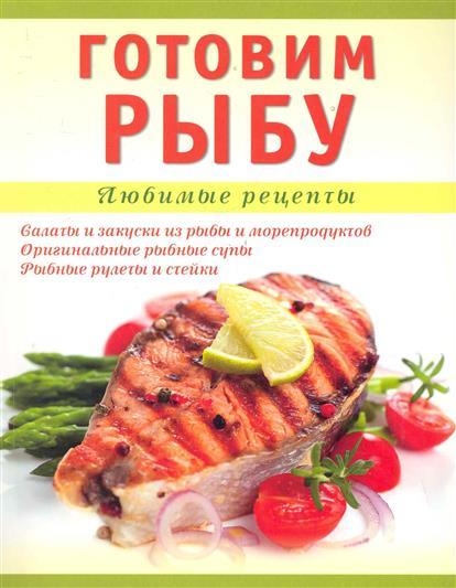 Николенко Т. Готовим рыбу ивенская о отв за выпуск готовим рыбу и морепродукты
