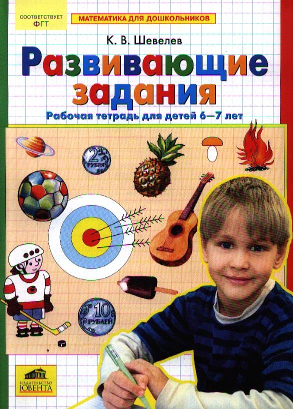 Шевелев К. Развивающие задания Р/т для детей 6-7 лет ISBN: 9785854293822 т фролова узнаем буквы развивающие задания и игра для детей 5 6 лет