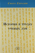 Железняков А. (сост.) История в трудах ученых лам