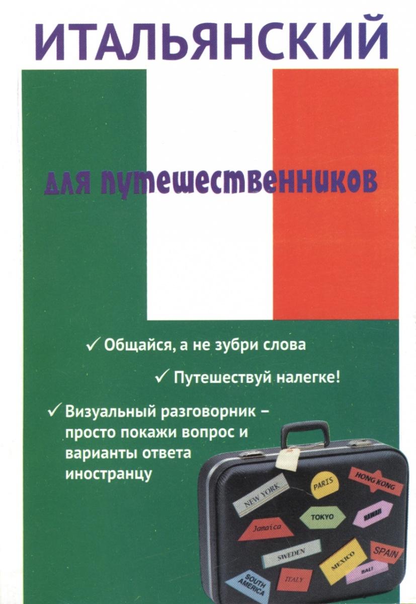 Ткаченко Е. Итальянский для путешественников
