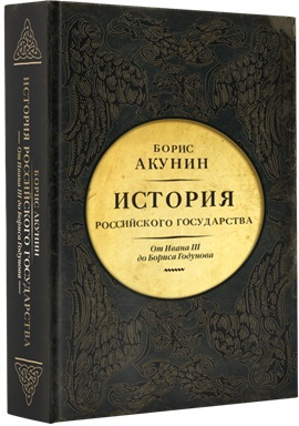 История Российского Государства. От Ивана III до Бориса Годунова