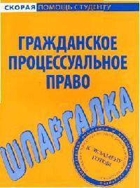 купить Шпаргалка по гражд. процессуальному праву по цене 23 рублей