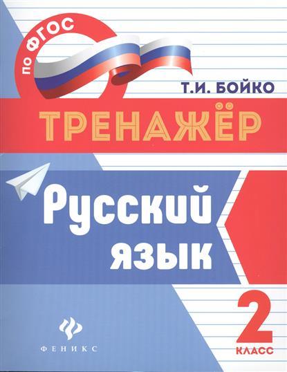 Бойко Т.: Русский язык. 2 класс