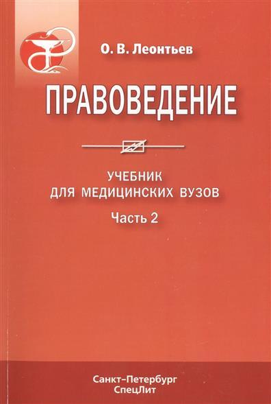 Правоведение. Учебник для медицинских вузов. Часть 2 Издание 2-е, исправленное и дополненное
