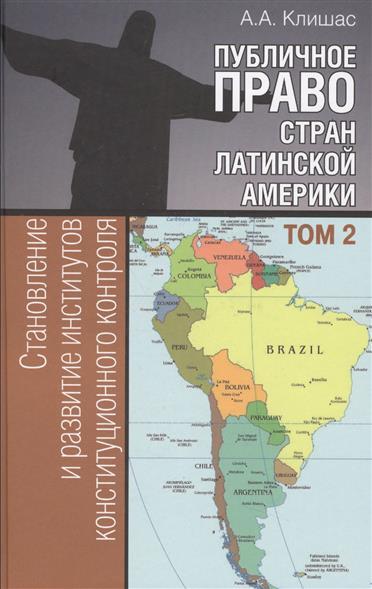 Публичное право стран Латинской Америки. Том 2. Становление и развитие институтов конституционного контроля