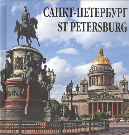 Санкт-Петербург / Saint Peterburg