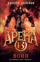 Арена 13. Воин