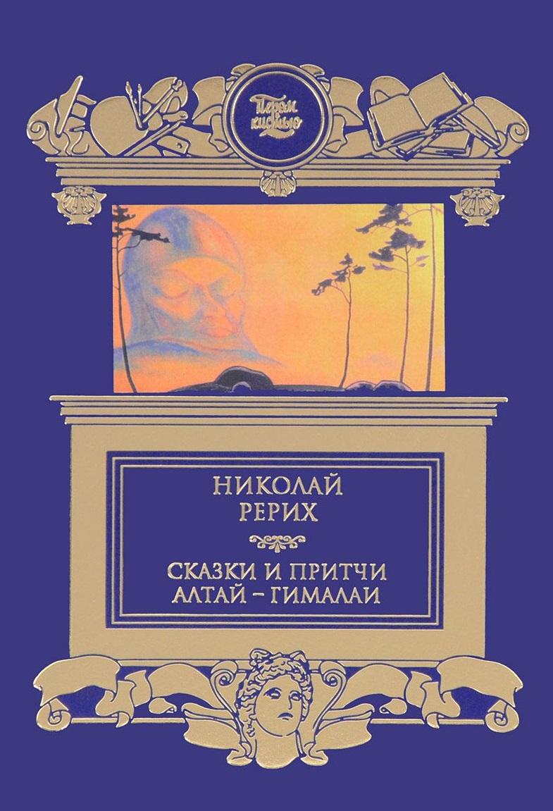 Рерих Н. Сказки и притчи. Алтай-Гималаи