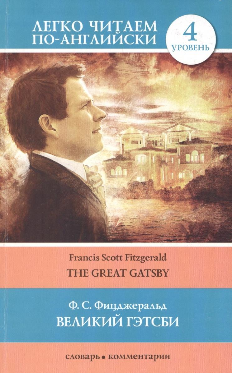 Фицджеральд Ф. Великий Гэтсби = The Great Gatsby. 4 уровень цена