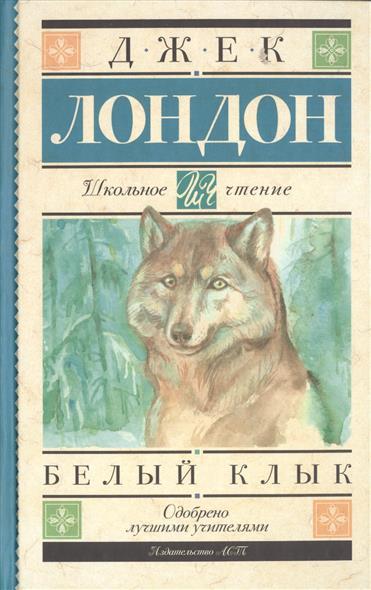 купить Лондон Дж. Белый Клык по цене 188 рублей