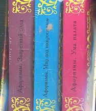 Афоризмы: Запретный плод. Мир под микроскопом. Ума палата (комплект из 3 книг-микро) мир музыки и youtube истории суперзвезд комплект из 3 книг