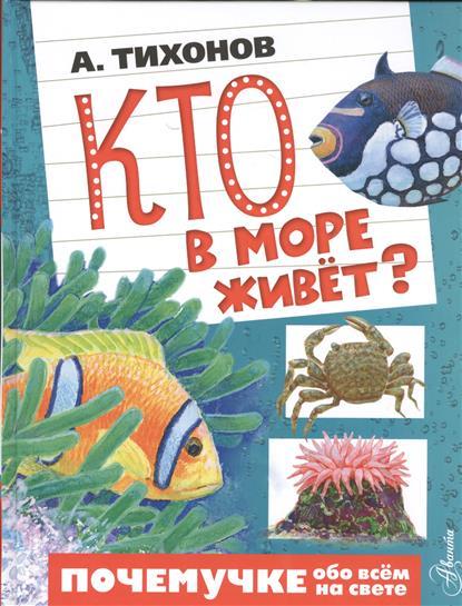 Тихонов А. Кто в море живет? а в тихонов подводное царство