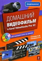 Столяров А., Столярова Е. Домашний видеофильм в Corel VideoStudio Pro X2 corel wordperfect 9 0 quick source reference guide