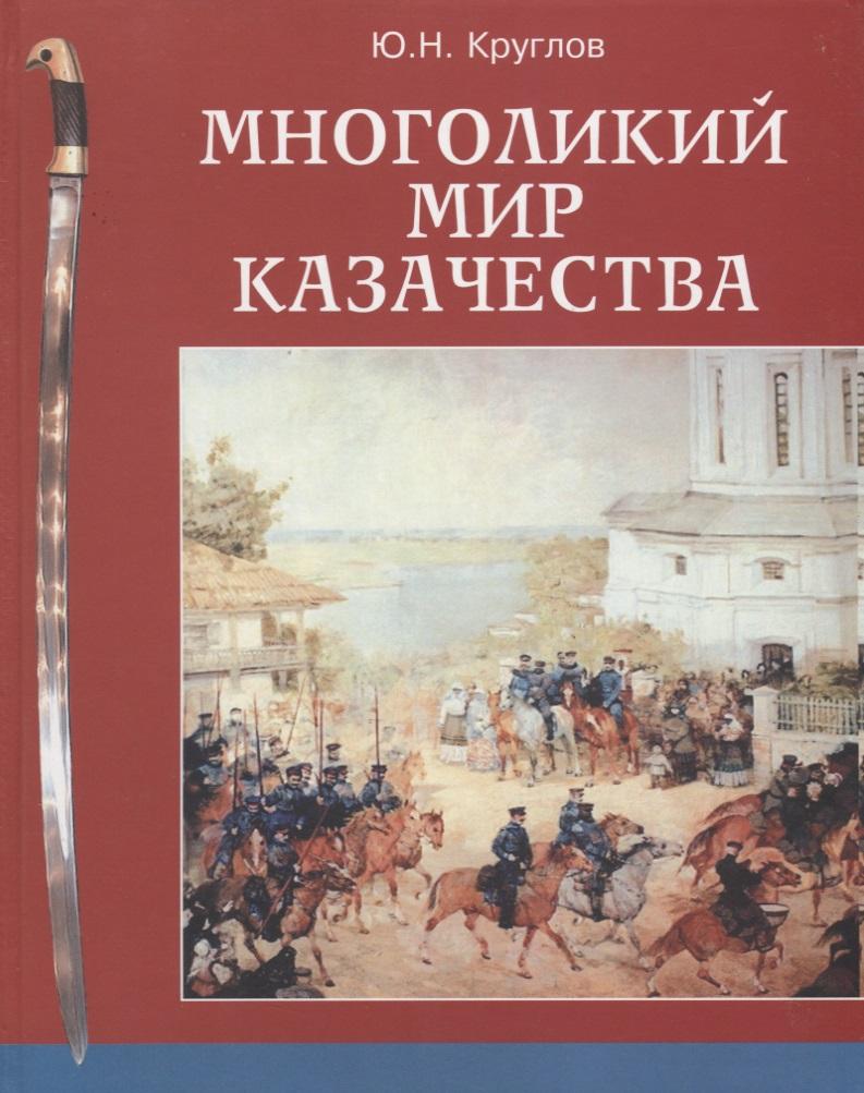 Круглов Ю. Многоликий мир казачества ISBN: 5940043100