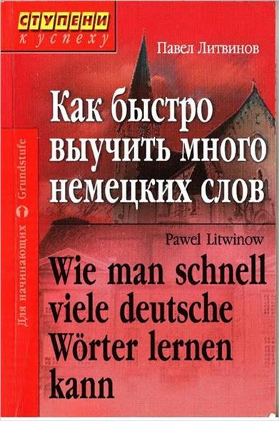 Литвинов П. Как быстро выучить много немецких слов литвинов п п 2000 немецких слов техника запоминания 4 е изд