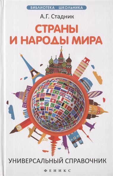 Стадник А. Страны и народы мира. Универсальный справочник ISBN: 9785222243367 цены онлайн