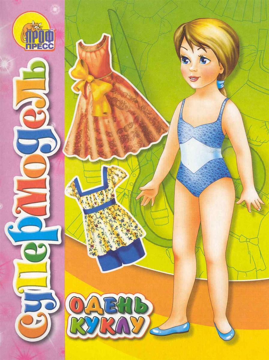Супермодель Одень куклу лис набор для изготовления игрушек одень куклу фея цветов ов 034
