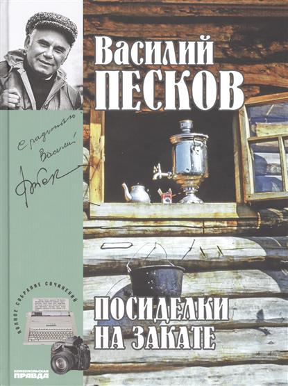 Песков В. Полное собрание сочинений. Том 18. 1991-1994. Посиделки на закате