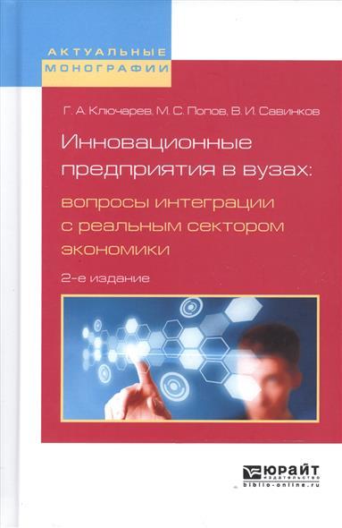 Ключарев Г., Попов М., Савинков В. Инновационные предприятия в вузах. Вопросы интеграции с реальным сектором экономики