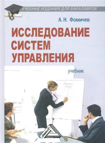 Фомичев А.: Исследование систем управления. Учебник