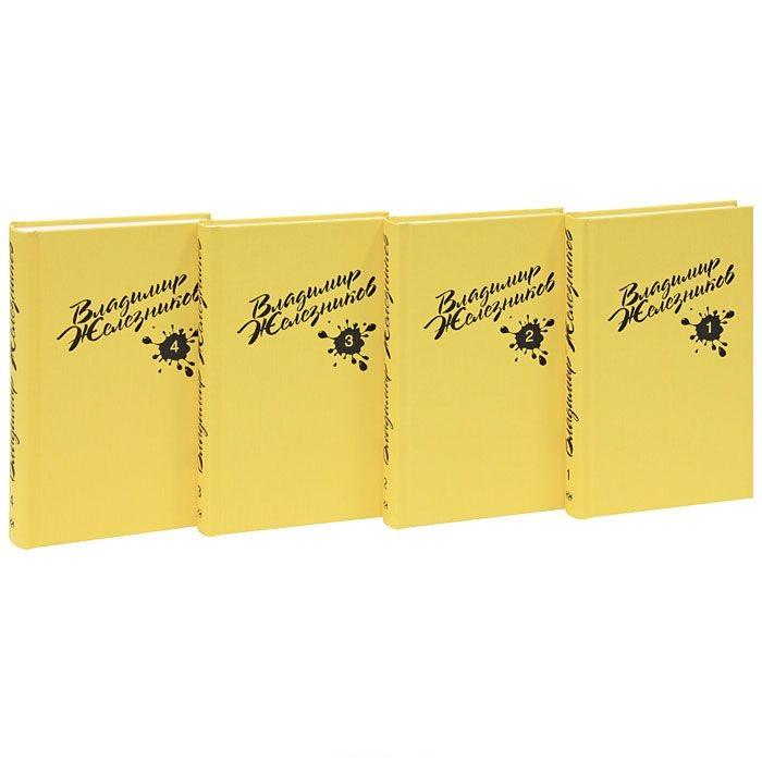 Собрание сочинений в 4 томах. Комплект из 4 книг