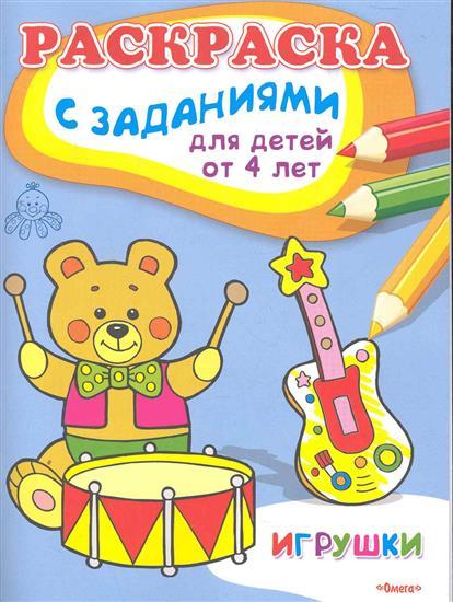 Игрушки Раскраска с заданиями для детей от 4 лет