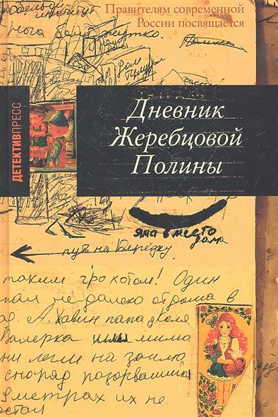 Дневник Жеребцовой Полины