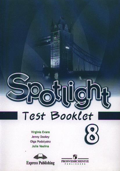 spotlight Английский язык класс Контрольные задания Пособие  spotlight Английский язык 8 класс Контрольные задания Пособие для учащихся общеобразовательных учреждений