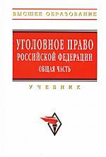 Уголовное право РФ Общ. часть