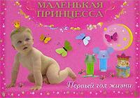 Маленькая принцесса Первый год жизни