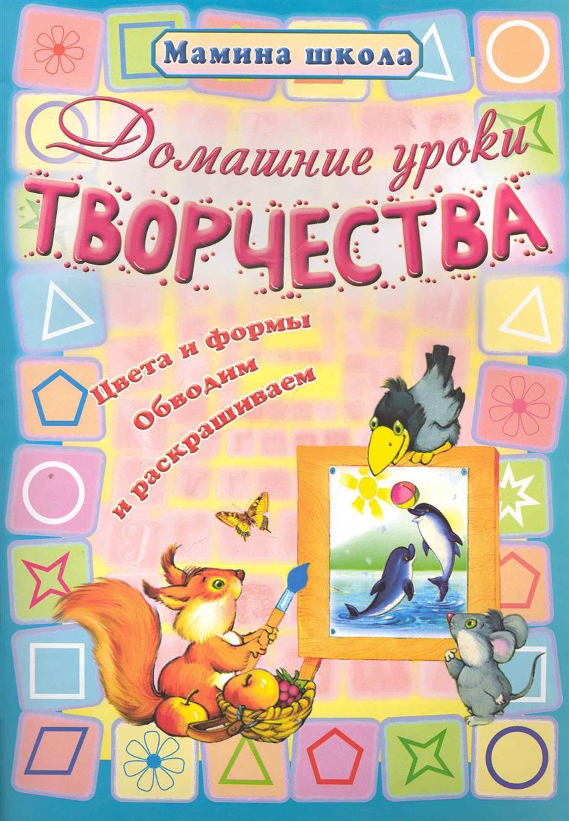 Захарова О. (сост.) Домашние уроки творчества