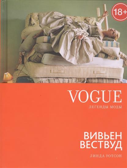 Vogue легенды моды: Вивьен Вествуд