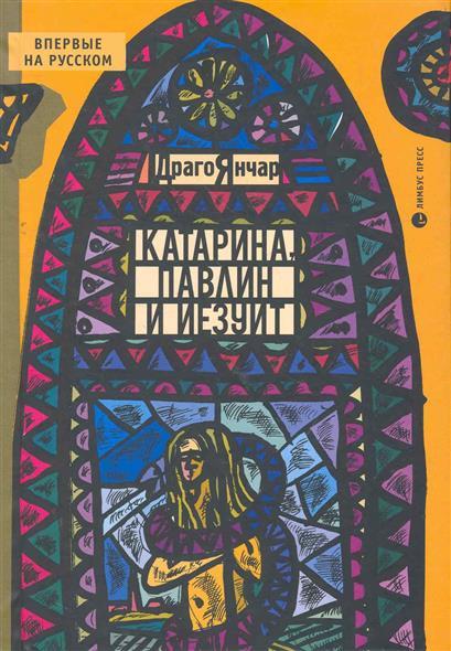 Катарина павлин и иезуит