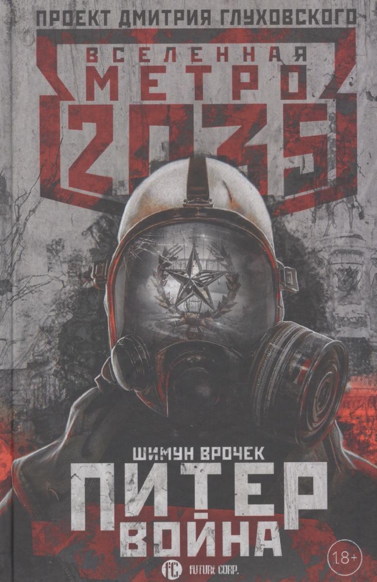 Врочек Ш. Метро 2035: Питер 2 врочек ш метро 2033 питер