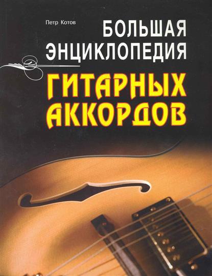 Большая энциклопедия гитарных аккордов