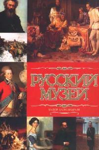 Сингаевский В. Русский музей Музей Александра 3