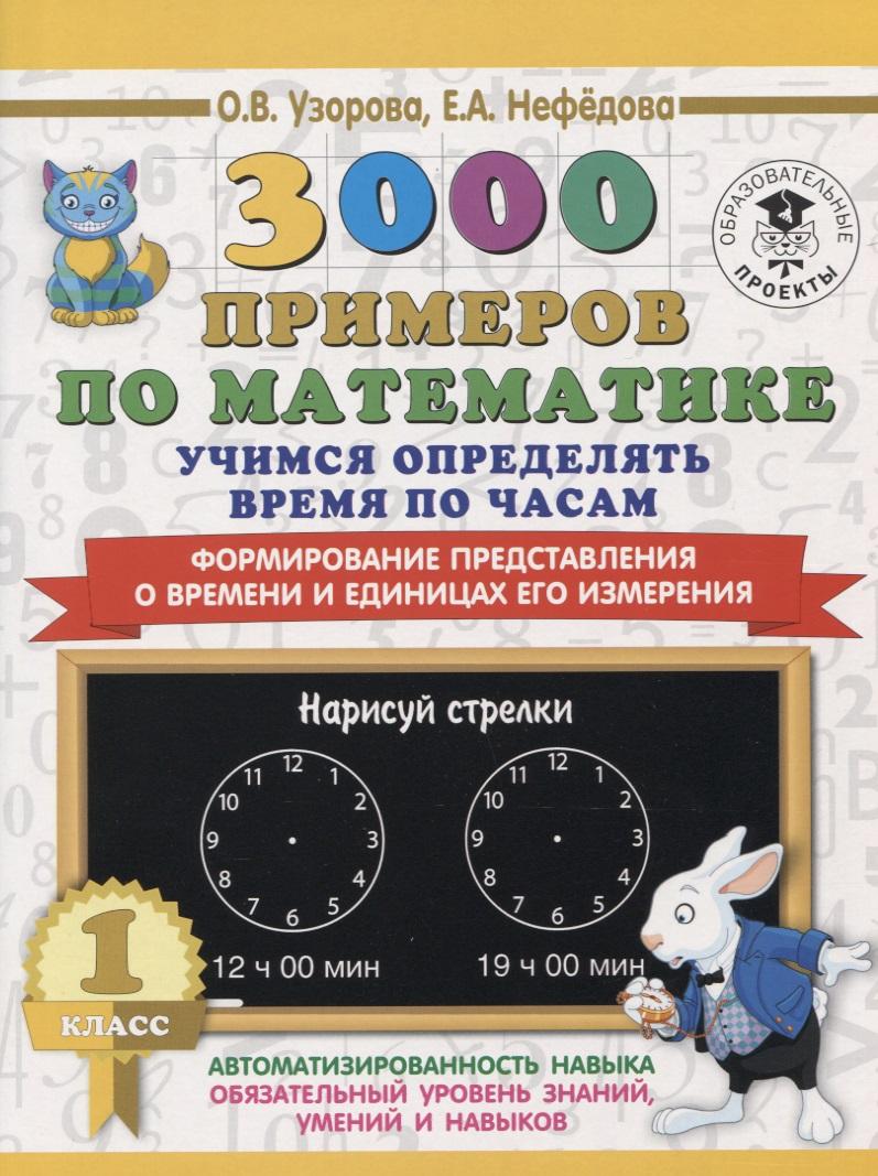 3000 примеров по математике. 1 класс. Учимся определять время по часам. Формирование представления о времени и единицах его измерения