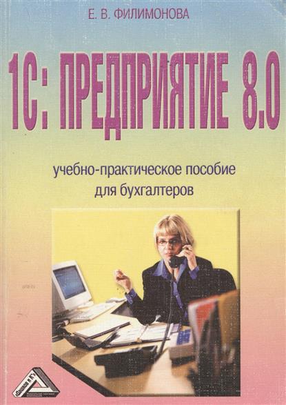 1С Предприятие 8.0 Уч.-практ. пособие для бухгалтеров
