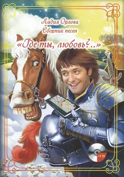 Орлова Л. Где ты, любовь?.. Сборник песен (+CD)