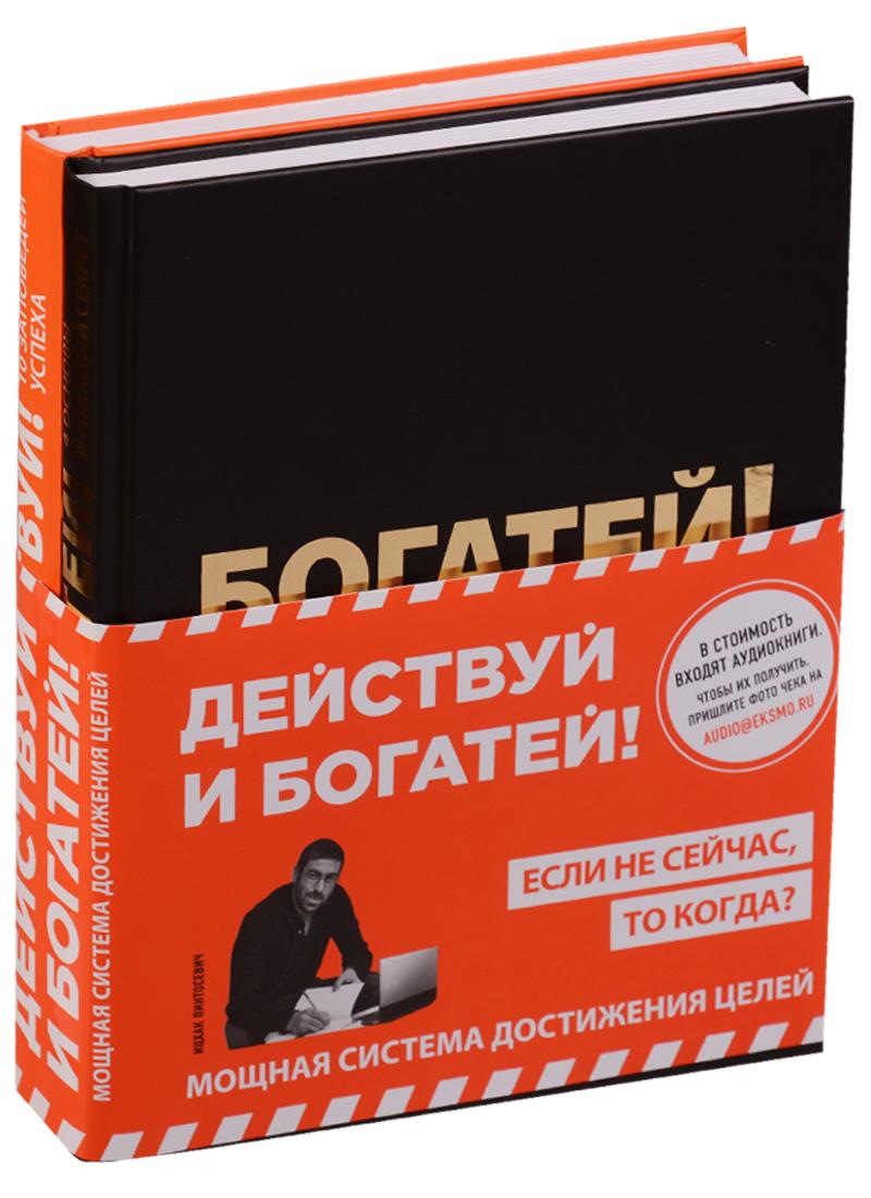 Пинтосевич И. Действуй и богатей! Мощная система достижения целей (комплект из 2 книг) сервис о галлахер р начинай с малого научно доказанная система достижения больших целей