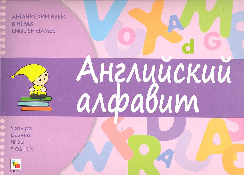 Английский алфавит. Английский язык в играх. English Games. Четыре разных игры в одной ольхов о праздничные блюда на вашем столе