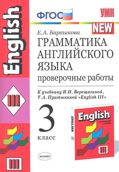 Грамматика английского языка. Проверочные работы: 3 класс: к учебнику И.Н. Верещагиной, Т.А. Притыкиной