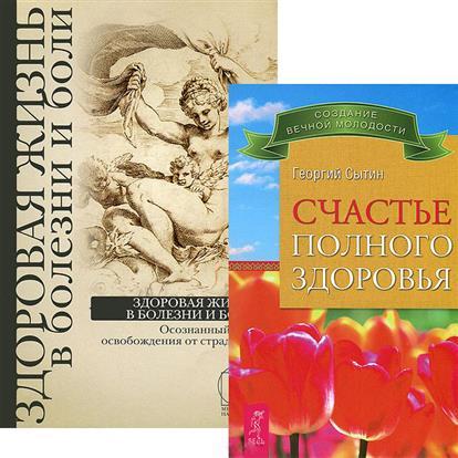 Счастье полного здоровья. Здоровая жизнь в болезни и боли (комплект из 2 книг)