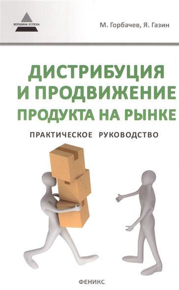 Дистрибуция и продвижение продукта на рынке
