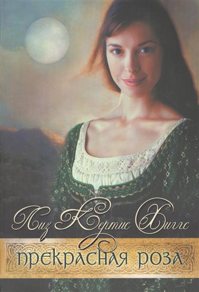 Хиггс Л. Прекрасная Роза. Книга вторая хиггс л милость в очах твоих