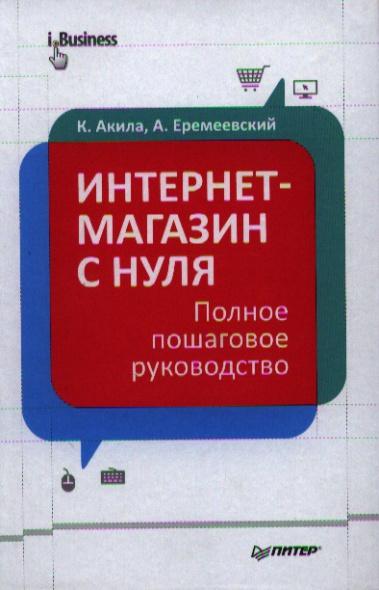 Акила К., Еремеевский А. Интернет-магазин с нуля. Полное пошаговое руководство в минске интернет магазин детскую одежду секонд хенд
