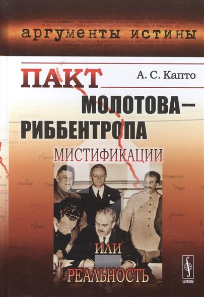 Капто А. Пакт Молотова-Риббентропа: мистификации или реальность? владимир холменко мистификации души